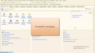 Настройка 1С предприятие 8.2 с нуля - интерфейс программы