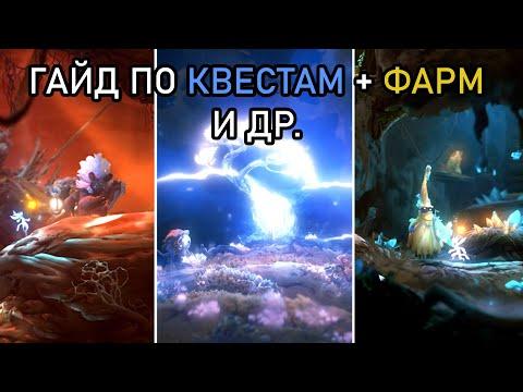 Ori And The Will Of The Wisps - Гайд По Квестам + Фарм, Святилища, Карты, Гонки