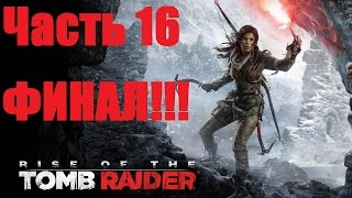 Rise of the tomb rider Часть 16 Конец