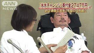 集まった寄付金は2747万円。「アイス・バケツ・チャレンジ」に患者が感...