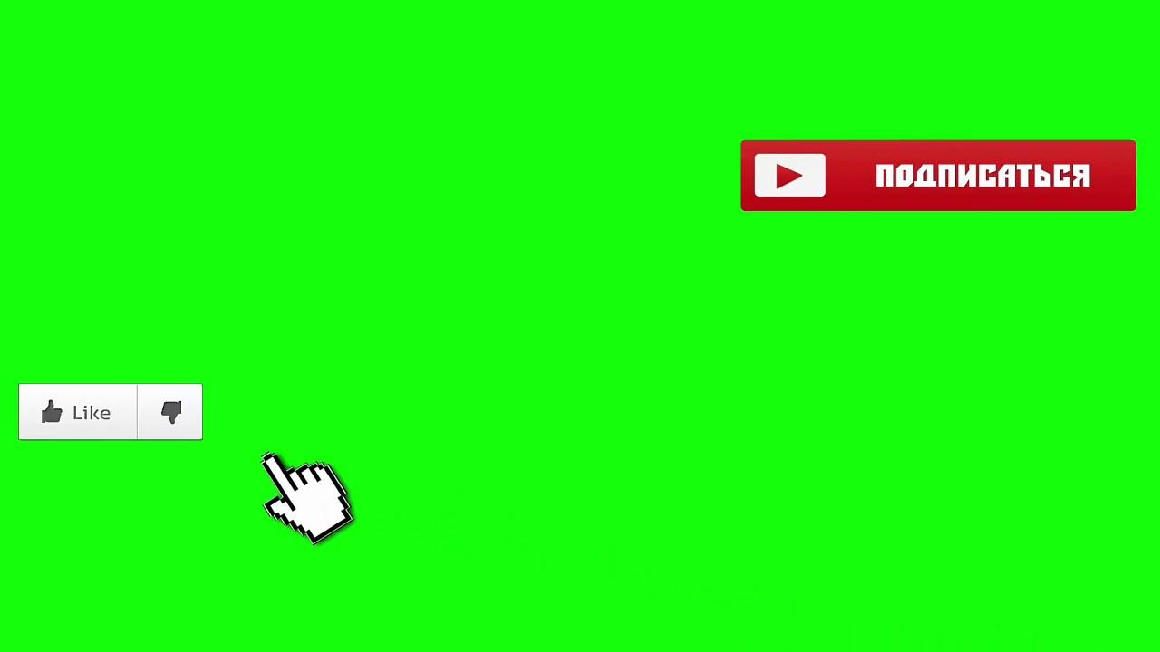 Скачать анимацию лайка для видео