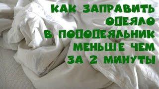 Как заправить одеяло в пододеяльник за 2 минуты   Видеоурок