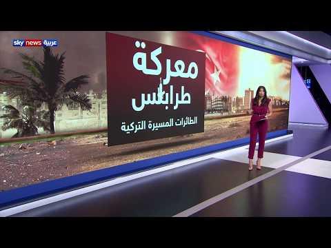 الجيش الليبي يقف بالمرصاد للطائرات المسيرة التركية  - نشر قبل 6 ساعة