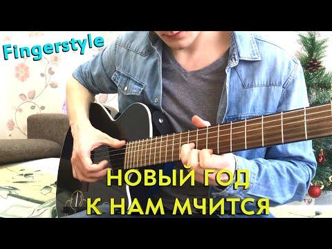 НОВЫЙ ГОД К НАМ МЧИТСЯ // Fingerstyle