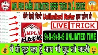 (Unlimited Trick)🔥Mpl Pro App Unlimited Refer Trick 😱||💰 9+9+9+9 Unlimited Time 🤑||🔴 Live proof👇👇
