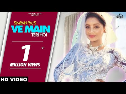 New Punjabi Song 2018 | Ve Main Teri Hoyi (Full Song) Simran Raj | Jatinder Jeetu | White Hill Music