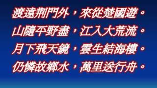 239【渡荊門送別】新中和社大洪世謀老師詩詞吟唱教學