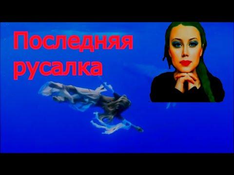 Последняя русалка Необычайные приключения The Last Mermaid. Extraordinary adventures