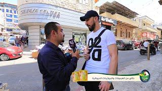 برنامج الصفقة مع شركة دواجن فلسطين (عزيزا) 30 رمضان