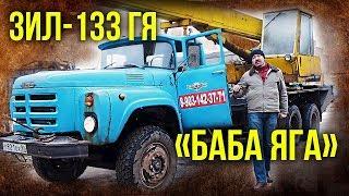 "ЗИЛ-133 ГЯ ""Крокодил"" или ""Баба Яга"" | Тест-драйв и обзор Грузовика | Автопром СССР | Pro Автомобили"