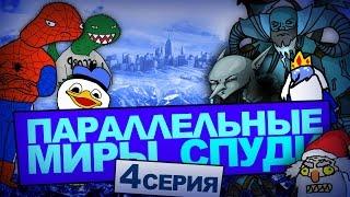 Ледяная планета (Спудимун и КО #4)
