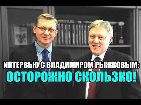 Интервью с Владимиром Рыжковым. Осторожно – скользко!
