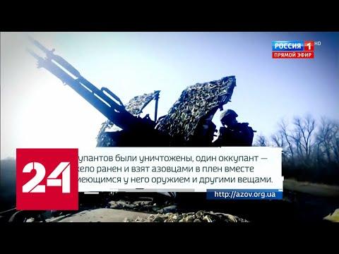 """Вопреки перемирию """"войска Зеленского"""" не отступают. Дождется ли Донбасс мира? 60 минут от 30.08.19"""