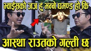 Astha Raut को गल्ती छ, घमण्ड देखिएको छ ! सिसिटिभी भिडियो हेरेपछि गायक बिजय लामा जँगिए- Bijaya Lama