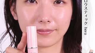 【Heather】気になる毛穴をカバーするベースメイク 大塚びる 検索動画 3