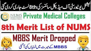8th Merit List of NUMS !! Private Medical Colleges (MBBS/BDS 2019 Session)