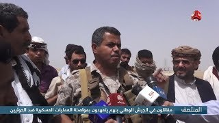 مقاتلون في الجيش الوطني بنهم يتعهدون بمواصلة العمليات العسكرية ضد الحوثيين