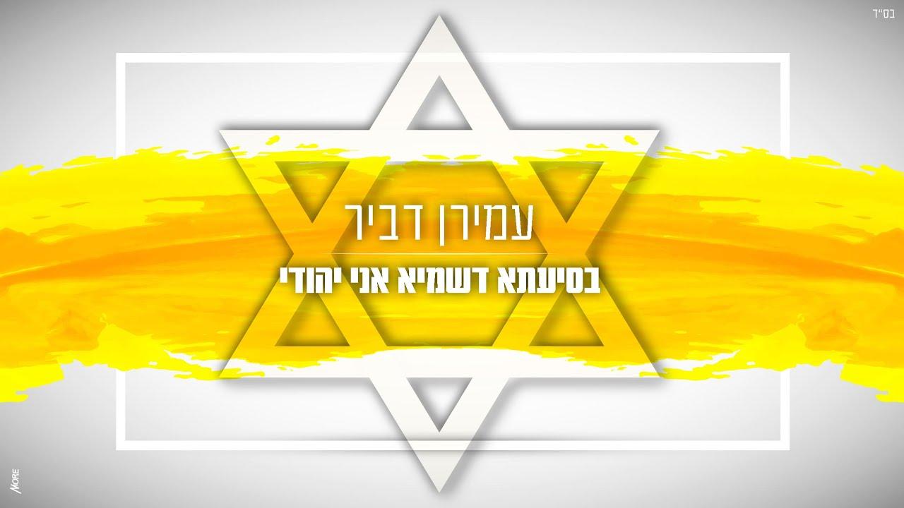 """עמירן בריבוע ◼ בס""""ד אני יהודי ◼ עמירן דביר וידאו קליפ"""