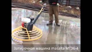 Затирочная машина по бетону бензиновая masalta МТ36-4(, 2014-10-27T10:58:46.000Z)