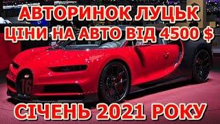 Ціни на авто авторинок ЛУЦЬК від 4500 $. Січень 2021 року
