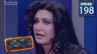 قاب گفتگو - قسمت ۱۹۸ / Qabe Goftogo (The Panel) - Episode 198