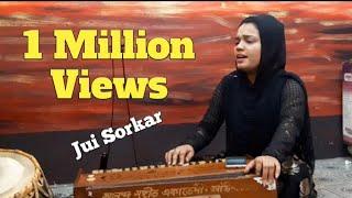 Jui Sorkar. দূরবীন শাহ'র একটি জনপ্রিয় গান শুনে দেখুন ভালো লাগবে। না শুনলে মিস করবেন।2019.