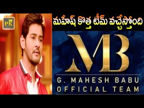 Mahesh Babu To Encourage New Talent With His MB Production | #SSMB | Political Kings TV