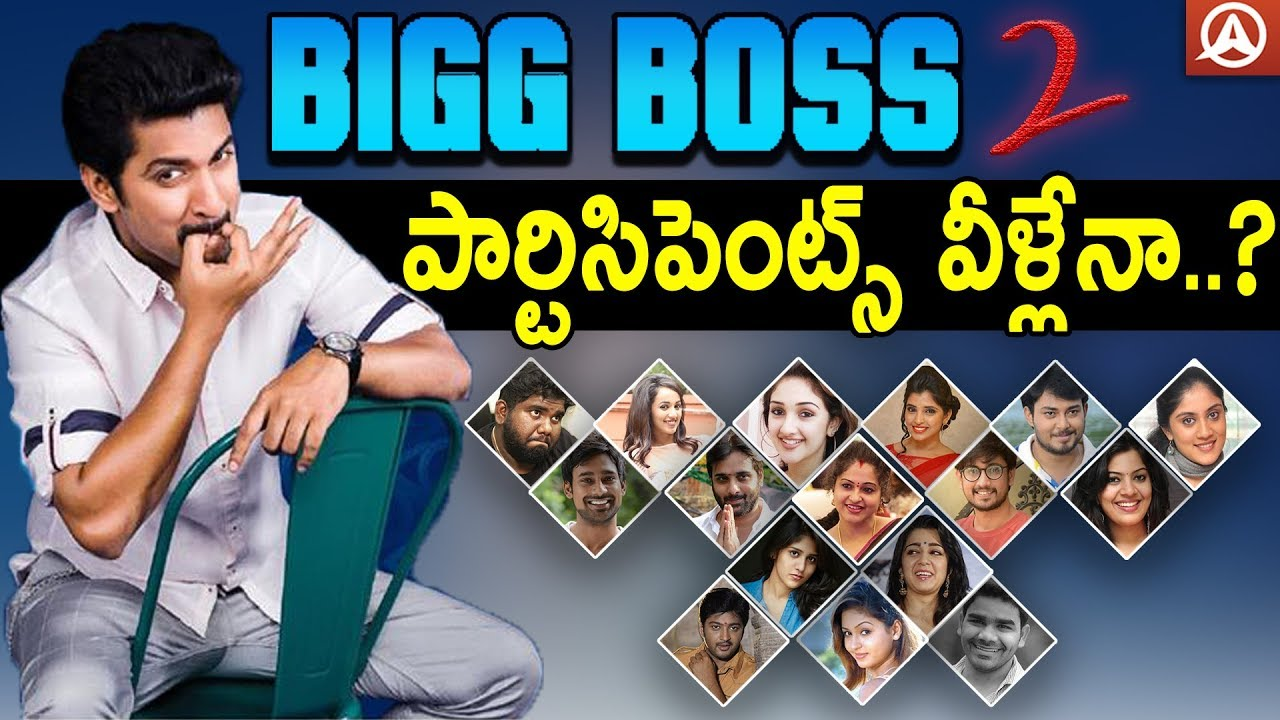 Bigg Boss Season 2 Participants List l Actor Nani l Namaste Telugu