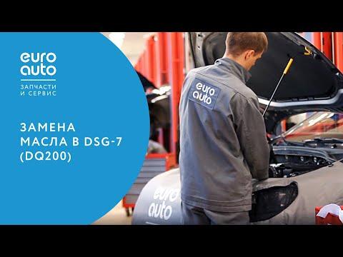 ЕвроАвто / EUROAUTO Замена масла в DSG-7 (DQ200)