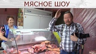 Мясное шоу. Съемка от фермер.ру