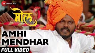 Amhi Mendhar - Full Video | MOL | Milind Shinde, Yogesh Kulkarni & Anil More | Shyam Kshirsagar