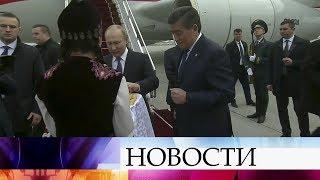 Владимир Путин и Сооронбай Жээнбеков обсудят в Бишкеке развитие российско киргизских отношений.
