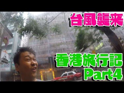 台風直撃香港旅行記 Part4海外旅行・旅行・ホンコン・グルメ