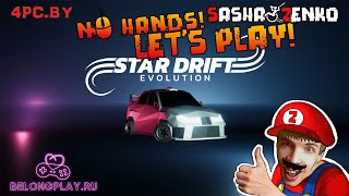 Star Drift Evolution Gameplay (Chin & Mouse Only)