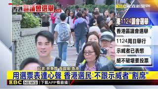 最新》1090候選人爭452席 香港區議會選舉史上最激烈
