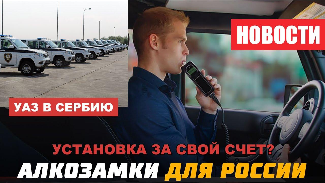 Новости УАЗ и Алкотестер в машины для Русских 😱