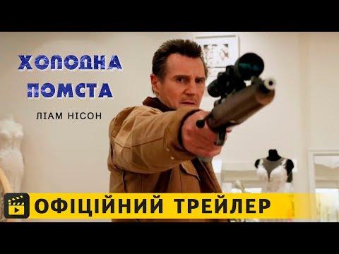 трейлер Холодна помста (2019) українською