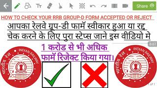 1 crore rejected CHECK GROUP-D FORM ACCEPTED OR REJECTED WATCH FULL VIDEO TO KNOW  STEP WISE PROCESS