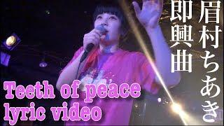 """【lyricビデオ風】眉村ちあき 20181003 即興曲 """"Teeth of peace""""の原型"""