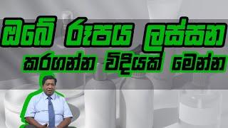 ඔබේ රූපය ලස්සන කරගන්න විදියක් මෙන්න  | Piyum Vila | 07-09-2020 | Siyatha TV Thumbnail