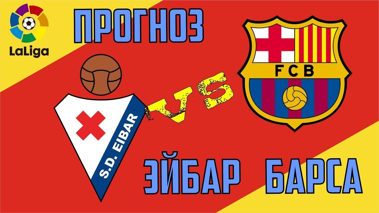 Прогноз на матч Эйбар - Барселона