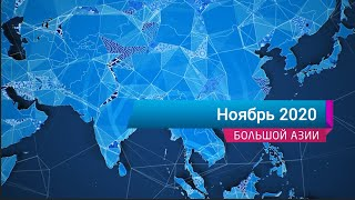 Новогодний дайджест новостей Большой Азии (ноябрь 2020)