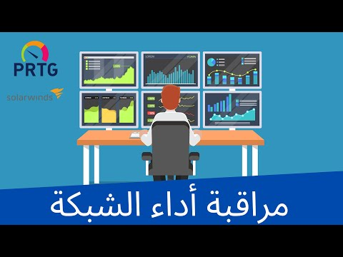 مراقبة أداء الشبكة Network Monitoring: SolarWinds VS PRTG