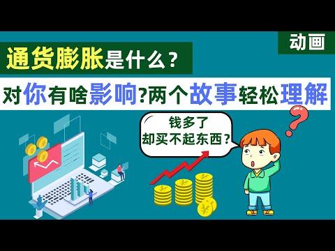 【动画】通货膨胀是什么?两个简单的故事一看就明白!