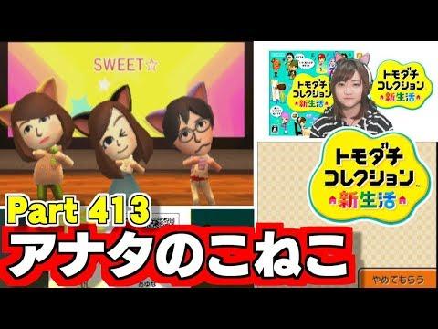 アナタのこねこ【3DS】トモダチコレクション新生活  Part413【任天堂 nintendo】