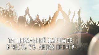 Танцевальный флешмоб в честь 75-летия ПетрГУ(, 2015-09-26T17:55:49.000Z)