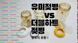유미젖병 더블하트젖병 비교 리뷰 / 더블하트젖꼭지 호환…