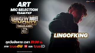 ART - LINGOFKING | MIC SELECTION SHOW | OFFICIAL PERFORMANCE 1 | HIGHLIGHT | [ SMTMTH2 ]