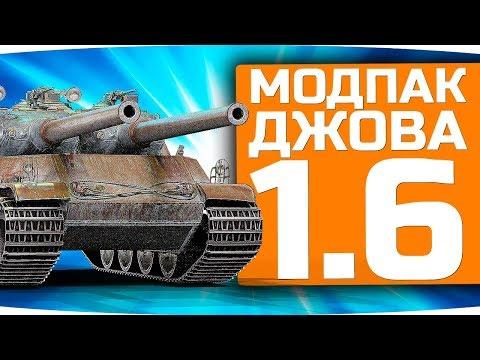 МОДПАК ДЖОВА ДЛЯ ПАТЧА 1.6 ● Лучшие Моды для World Of Tanks