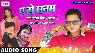 "Hamre sas Me Bara | Sinil Singh ""Dhamaka"", Amrita Dixit | A Ho Sanam | Bhojpuri Super Hit Song 2018"